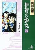 伊賀の影丸 (8) (秋田文庫)