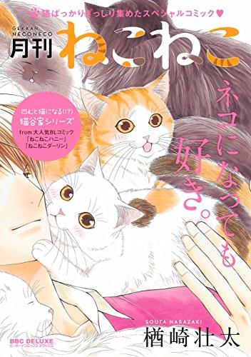 月刊ねこねこ (ビーボーイコミックスデラックス)の詳細を見る