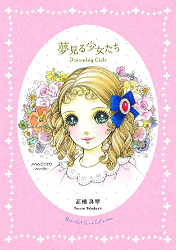 高橋真琴先生の少女肖像絵