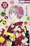京・かのこ 1 (花とゆめCOMICS)