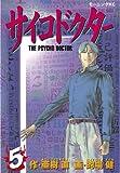 サイコドクター(5) (モーニングコミックス)
