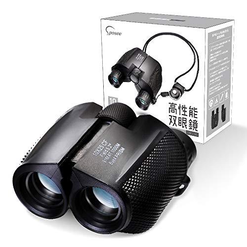 SPOSEE(スポシー) 双眼鏡 10倍 10x25 防水 軽量 小型 【スポーツ観戦に最適】ブラック