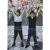 べし旅~代永翼と伊香保温泉編 [DVD]