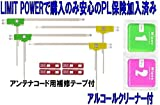 NEWバージョン発売開始LIMITPOWER フルセグ4チューナー4アンテナ ワンセグ L型フィルムアンテナ 3Mアンテナコード用補修用テープ(汎用) クリーナー付 PL保険加入済み