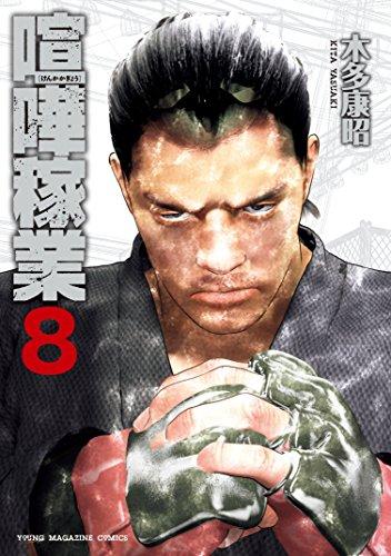 喧嘩稼業(8) (ヤングマガジンコミックス)