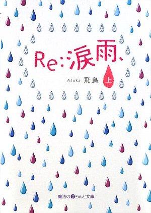 Re:涙雨、〈上〉 (魔法のiらんど文庫)の詳細を見る