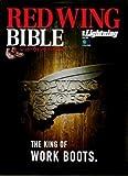 レッドウイング ブーツ 別冊ライトニング RED WING BIBLE(レッド・ウィング・バイブル) (エイムック 3471 別冊Lightning vol. 156)