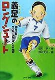 義足のロングシュート―夢はプロ!サッカー少年・誠くんの挑戦 (ドキュメンタル童話シリーズ)