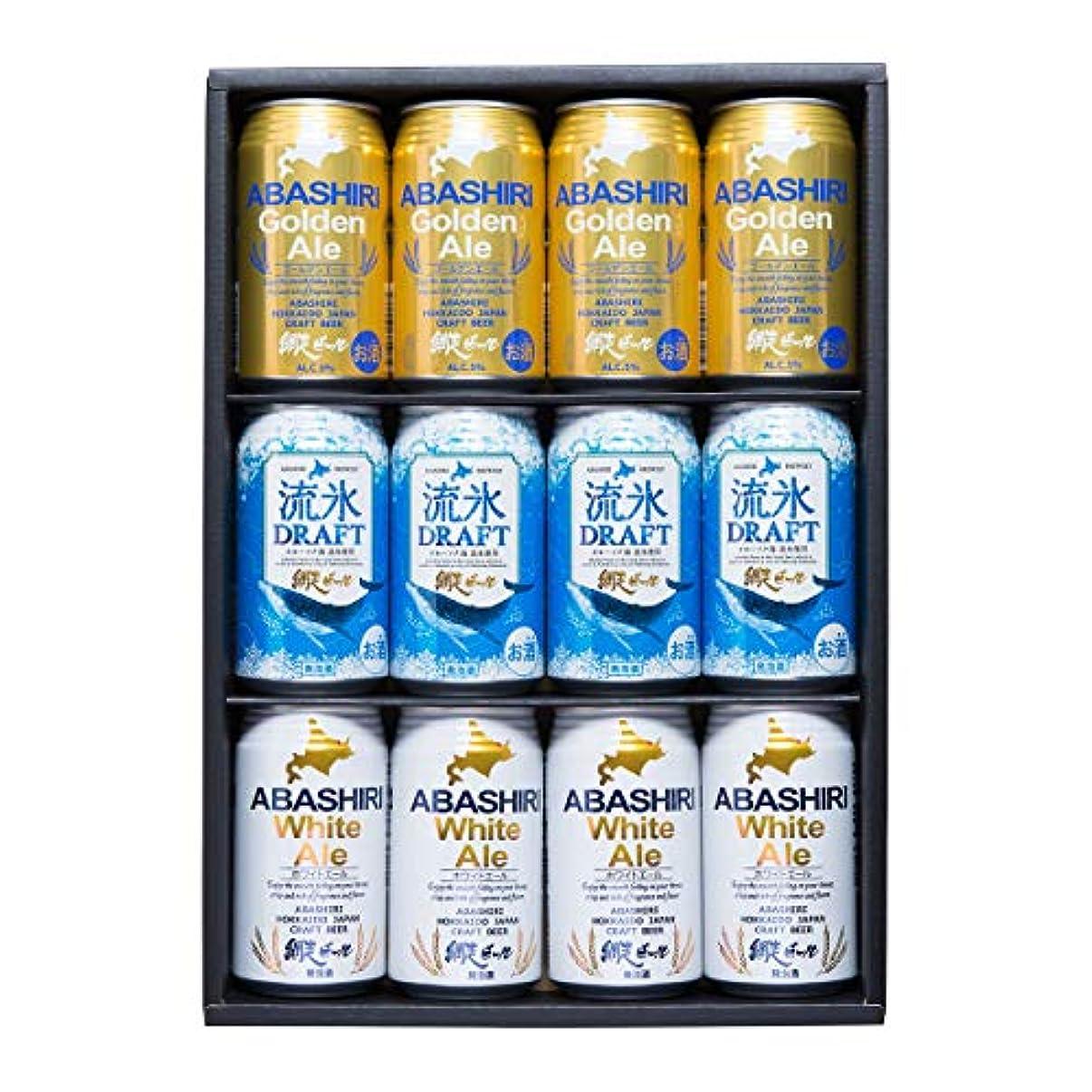 類人猿オズワルド感心する網走ビール12缶セット〔350ml×12〕 流氷ドラフト、ABASHIRI White Ale、ABASHIRI Golden Ale各4缶【沖縄?離島 お届け不可】