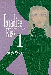 Paradise Kiss (1) (FEEL COMICS)