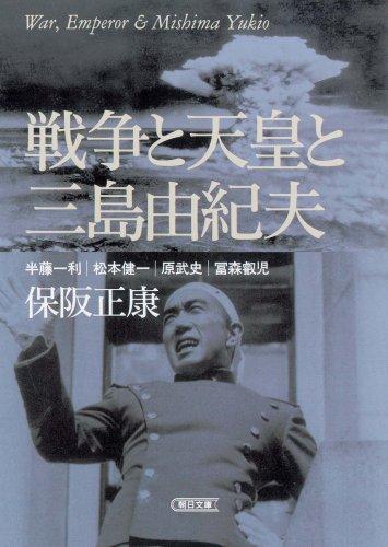 戦争と天皇と三島由紀夫 (朝日文庫)