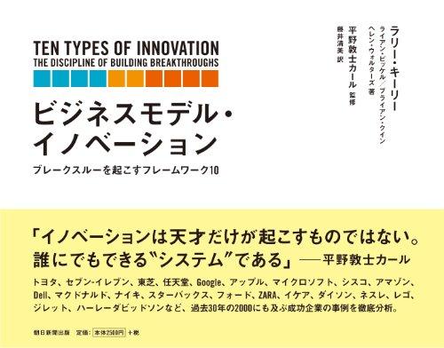 ビジネスモデル・イノベーション ブレークスルーを起こすフレームワーク10の詳細を見る