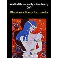 World of the ancient Egyptian dynasty (Ⅱ): Kiyokawa,Kayo Art works (English Edition)