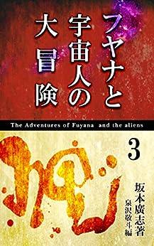 [坂本廣志]のフヤナと宇宙人の大冒険3