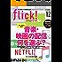 flick! digital(フリックデジタル) 2016年12月号 Vol.62[雑誌]