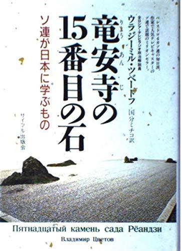 竜安寺の15番目の石―ソ連が日本に学ぶもの / ウラジーミル・ツベートフ