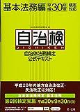 自治体法務検定公式テキスト 基本法務編 平成30年度検定対応