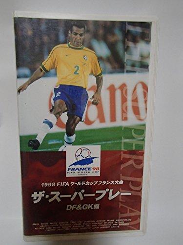 1998FIFAワールドカップフランス大会ビデオ「ザ・スーパープレー」DF&GK編 [VHS]