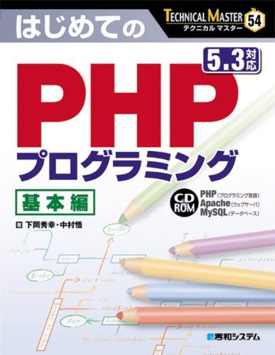 TECHNICAL MASTERはじめてのPHPプログラミング基本編5.3対応の詳細を見る