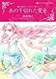 あの千切れた愛を 愛と絆のモンゴメリー家 Ⅰ (ハーレクインコミックス)