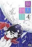 風人物語 Vol.4[DVD]