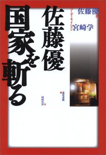 佐藤優 国家を斬るの詳細を見る