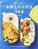 毎日ラクラク!  中高生のお弁当304 (エイムック 4199)