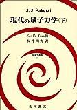現代の量子力学〈下〉 (物理学叢書)