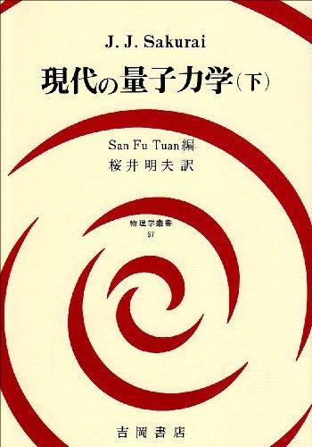 現代の量子力学〈下〉 (物理学叢書)の詳細を見る