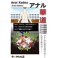 アナル華道: あらゆるWEB小説投稿サイトで削除された作品 (イーデスブックス)