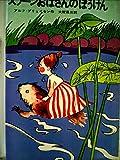 スプーンおばさんのぼうけん (1968年) (新しい世界の童話シリーズ〈36〉)