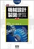 JISにもとづく機械設計製図便覧(第12版)ワイド版