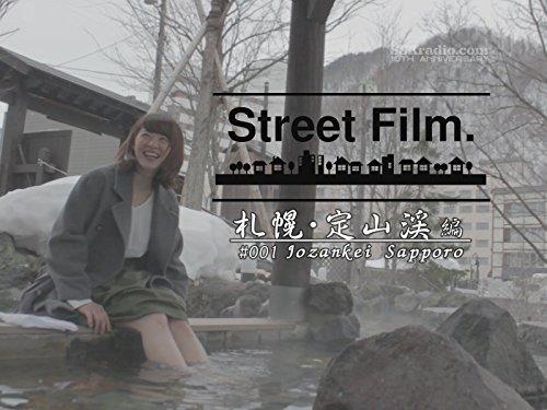 Street Film. #001 札幌・定山渓編