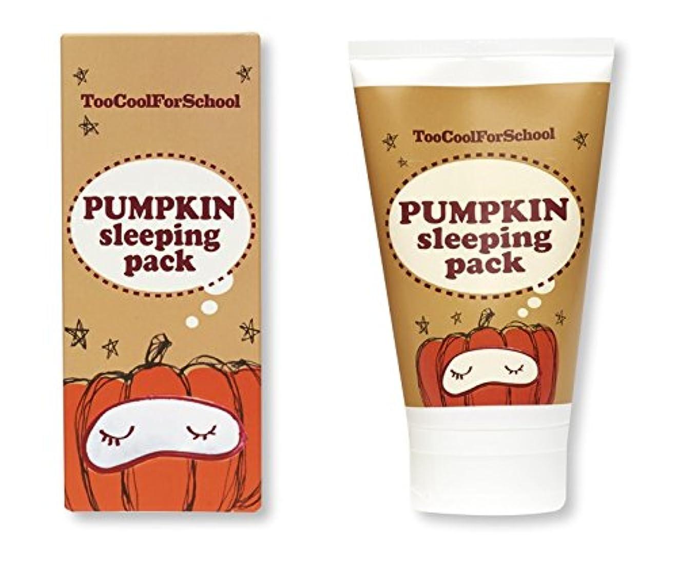 常習的酸化するスズメバチtoo cool for school (トゥークールフォ―スクール) パンプキン スリーピングパック / Pumpkin Sleeping Pack (100ml)