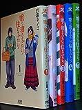喰う寝るふたり 住むふたり コミック 全5巻完結セット (ゼノンコミックス)