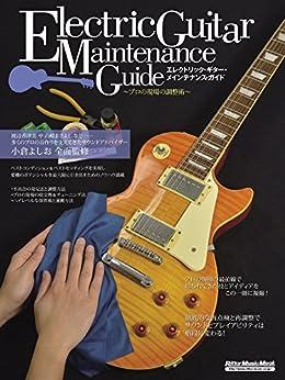 [石原 行雄]のエレクトリック・ギター・メインテナンス・ガイド (ギター・マガジン)