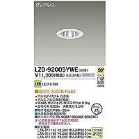大光電機:LEDダウンライト LZD-92005YWE