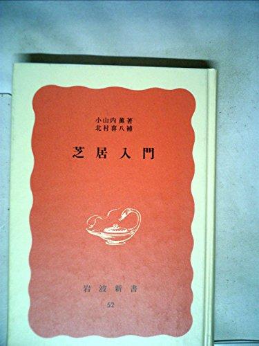 芝居入門 (1950年) (岩波新書〈第52〉)