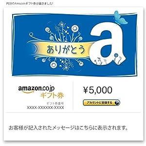 corp_Amazonギフト券- Eメールタイプの関連商品4