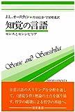 知覚の言語―センスとセンシビリア (双書プロブレーマタ 4)