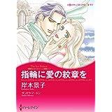 指輪に愛の紋章を 華麗なるオルシーニ姉妹 (ハーレクインコミックス)