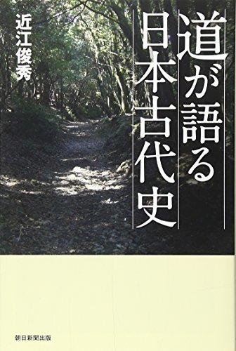 道が語る日本古代史 (朝日選書)の詳細を見る