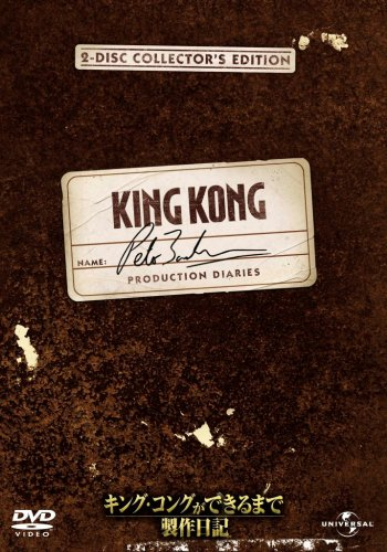 キング・コングができるまで製作日記(2枚組) (ユニバーサル・セレクション2008年第12弾)【初回生産限定】 [DVD]