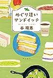 めぐり逢いサンドイッチ (角川書店単行本)