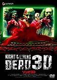 ゾンビ3D[DVD]