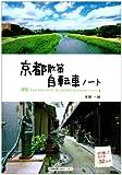 京都散策自転車ノート