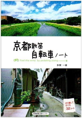 京都散策自転車ノートの詳細を見る