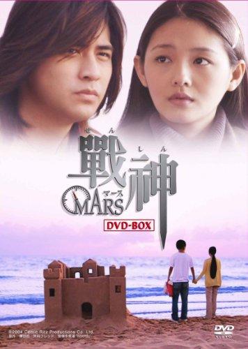 戦神 ~MARS~ DVD-BOX