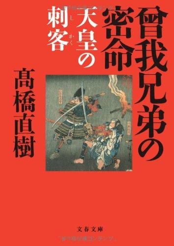 曾我兄弟の密命―天皇の刺客 (文春文庫)の詳細を見る