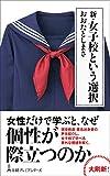 新・女子校という選択 (日経プレミアシリーズ)